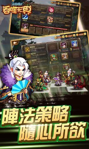 三国演义吞噬无界官方安卓最新版游戏下载图4: