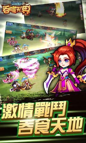 三国演义吞噬无界官方安卓最新版游戏下载图1: