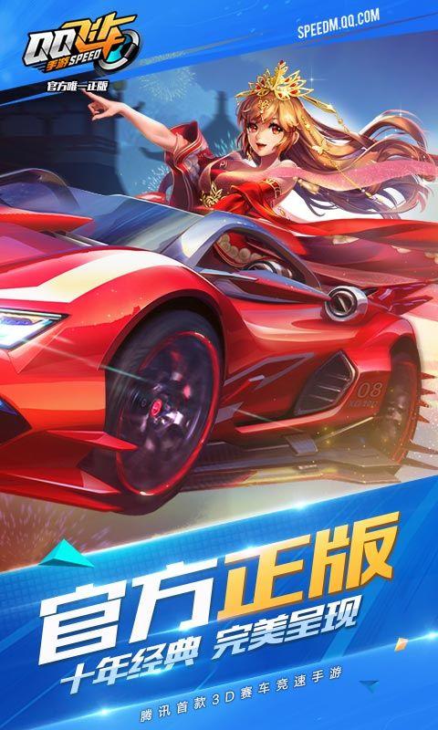 QQ飞车手游腾讯官网正版下载图4: