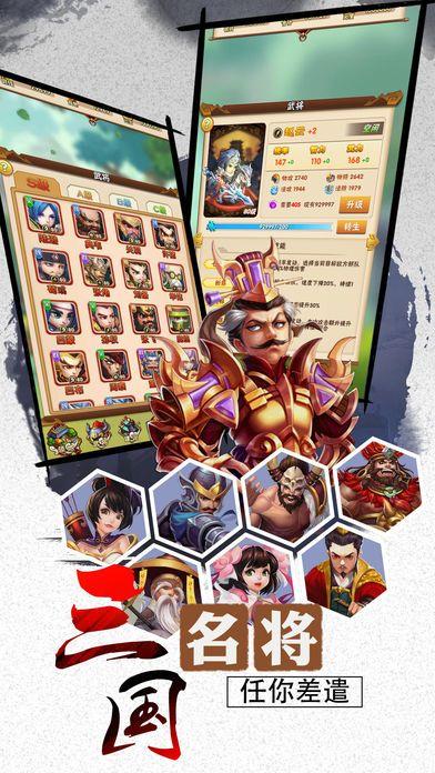 子龙大作战手游官方版下载图2: