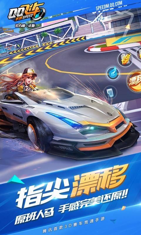 qq飞车手游美化框大师防检测手机版app下载图1: