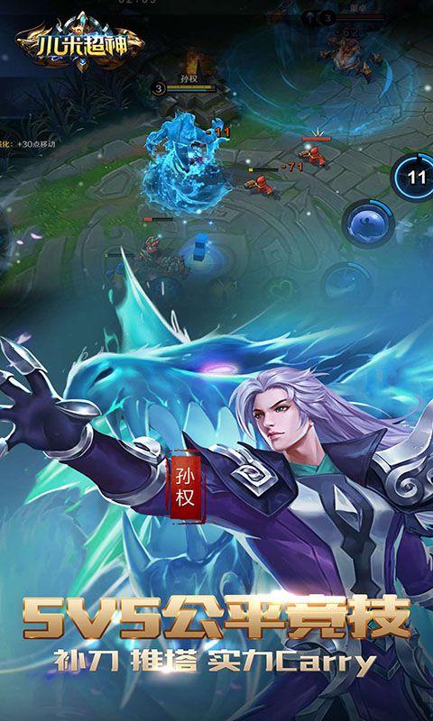 小米超神官网游戏正版下载图4: