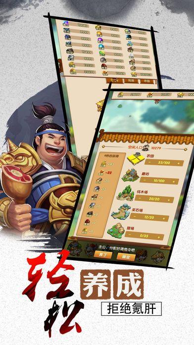 子龙大作战手游官方版下载图1:
