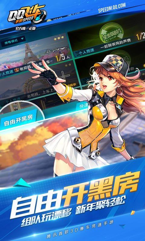 QQ飞车手游腾讯官网正版下载图3: