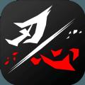 忍心4.5无限火魂金币修改版下载 v4.5