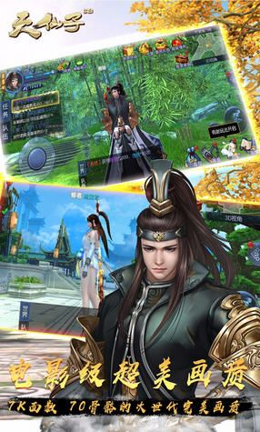 天仙子3D手机游戏安卓版下载图4: