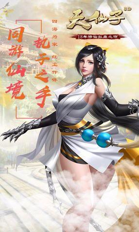 天仙子3D手机游戏安卓版下载图1: