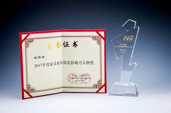 """盛大游戏谭雁峰获""""2017年度最具业内深度影响力人物奖""""[多图]"""