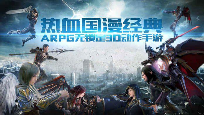 超神荣耀安卓手游官方正版下载图3: