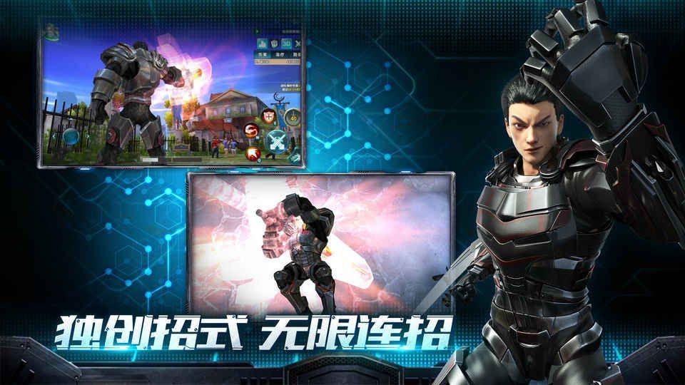 超神荣耀安卓手游官方正版下载图4: