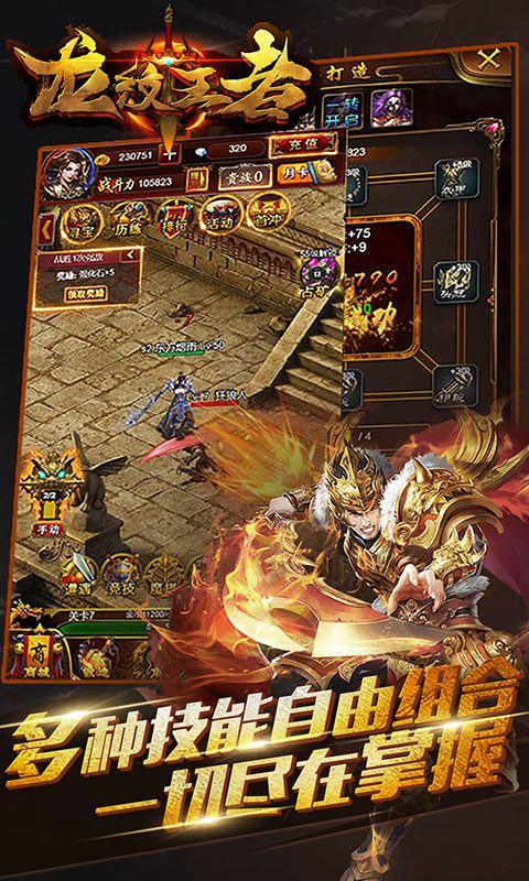 龙纹王者H5手机游戏在线玩图2: