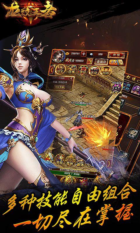 龙纹王者H5手机游戏在线玩图1: