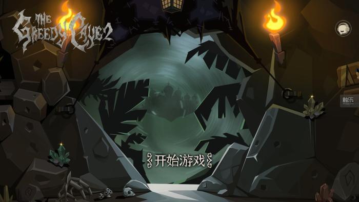 贪婪洞窟2评测:暗黑化风格全面升级[多图]图片1