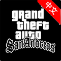 圣安地列斯手机版安卓游戏下载 v1.0