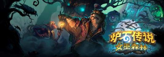炉石传说全新扩展包爆出 女巫森林正式公开[多图]