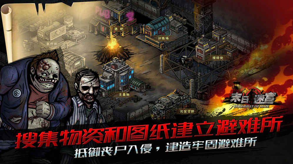 末日迷宫游戏官方网站下载正式版图3: