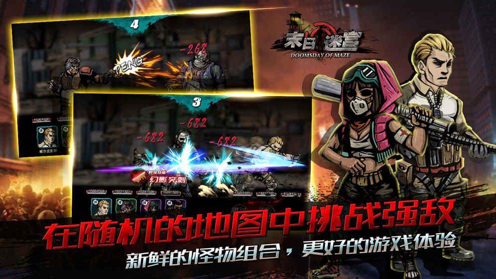 末日迷宫游戏官方网站下载正式版图1: