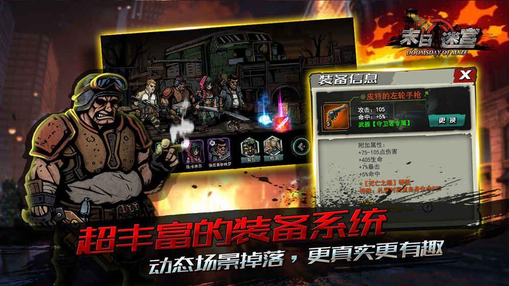 末日迷宫游戏官方网站下载正式版图2: