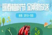 QQ飞车手游2018植树节活动汇总 2018植树节活动有哪些?[多图]