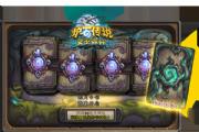 炉石传说10.4版本更新,女巫森林预购开启[多图]