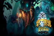 炉石传说女巫森林冒险模式介绍,一起来女巫森林探险吧![多图]