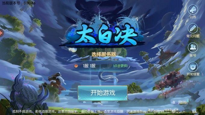 51wan太白决游戏官网最新安卓版下载图2: