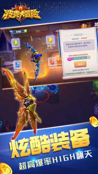 波克大冒险官方网站正版游戏下载图5: