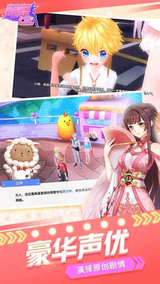 萌舞OL手游官方网站下载正式版图3: