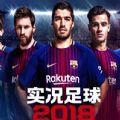 实况足球2018官网版