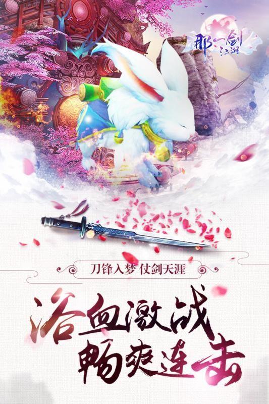 搜狐畅游那一剑江湖手游官网下载最新版图4: