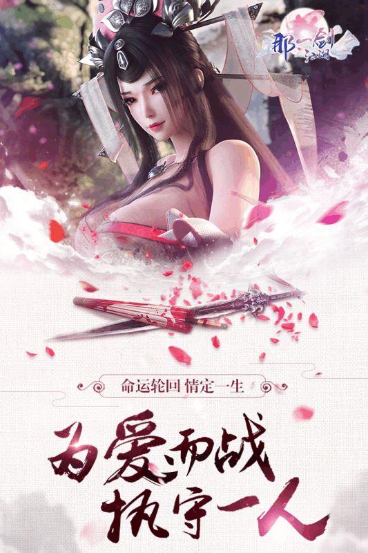 搜狐畅游那一剑江湖手游官网下载最新版图2: