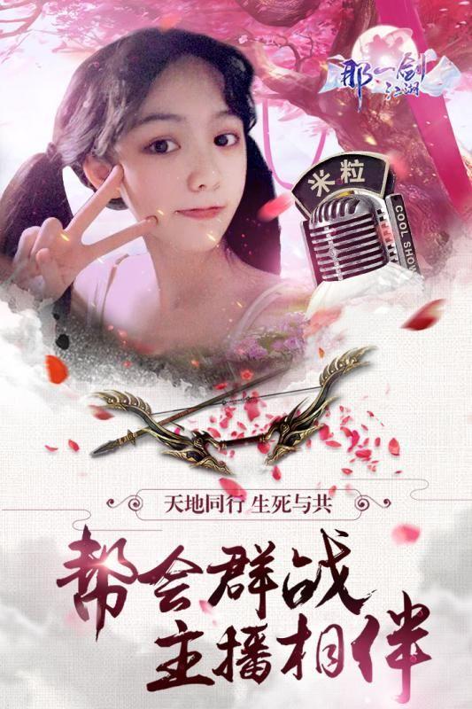 搜狐畅游那一剑江湖手游官网下载最新版图3: