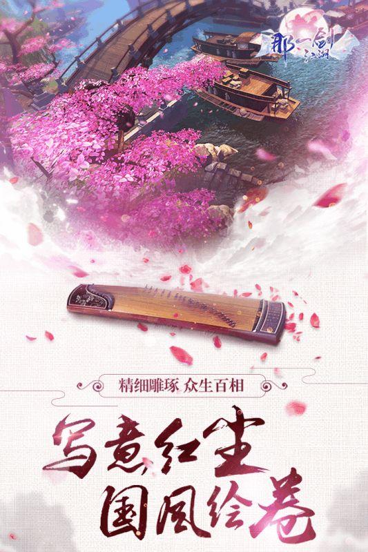 搜狐畅游那一剑江湖手游官网下载最新版图1: