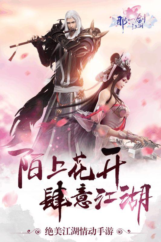 搜狐畅游那一剑江湖手游官网下载最新版图5: