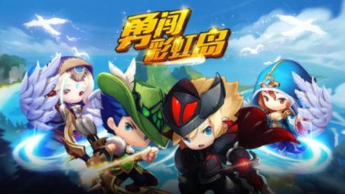 勇闯彩虹岛手机游戏最新正版下载图2: