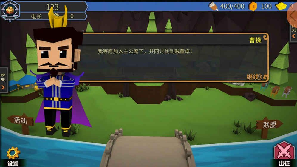萌略三国手游官方网站下载正式版图5: