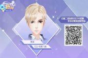 QQ炫舞手游男性角色捏脸数据大全 好看的男性捏脸二维码数据推荐[多图]