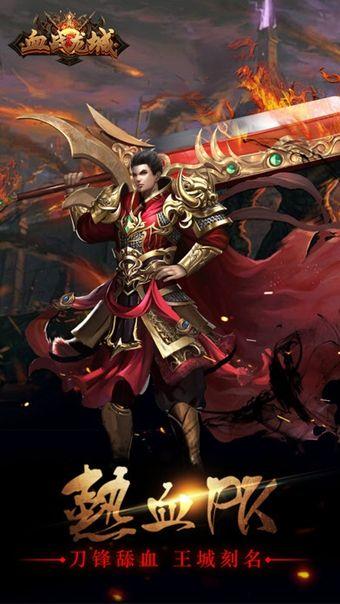 血战龙城ol官方网站下载正版游戏安装图2:
