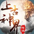 上古神界传说官网版