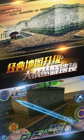 火线精英OL手游官网下载最新版(绝境求生)4399版图2: