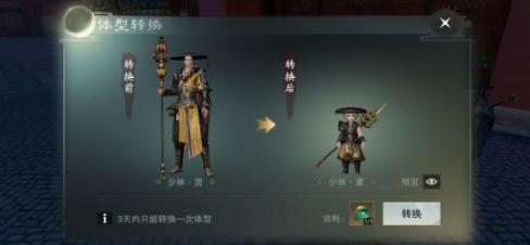 楚留香3月16日更新公告,少林小和尚下山啦[多图]
