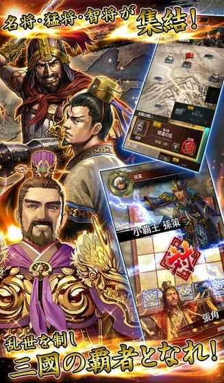 破军三国志游戏安卓官方版游戏下载图3: