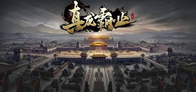 真龙霸业赵云属性详细解析 赵云属性怎么样?[多图]图片1