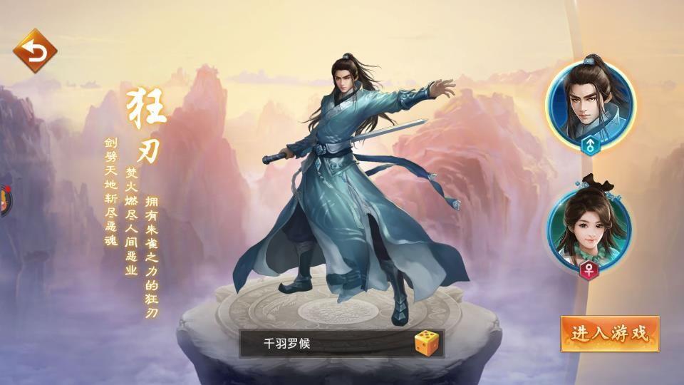 万妖传说手游官网下载最新版图2: