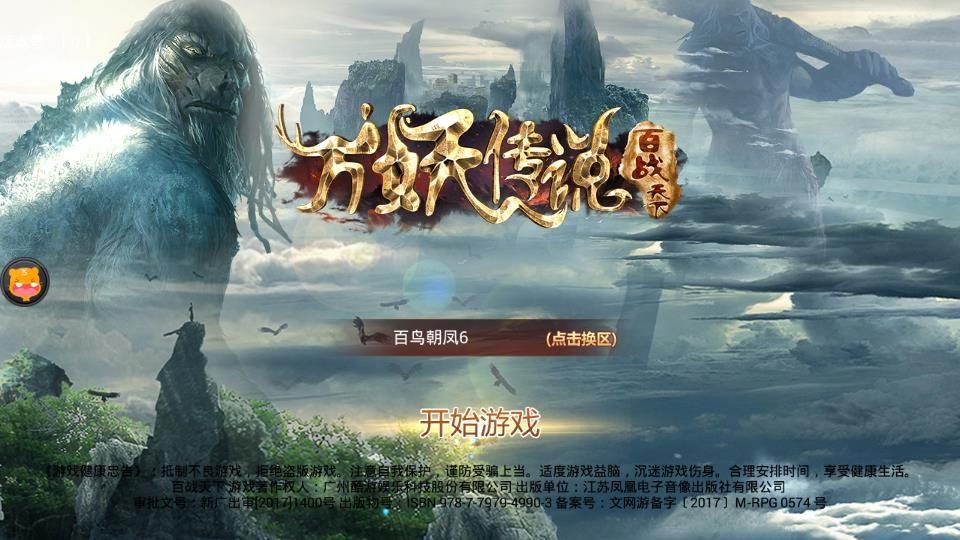 万妖传说手游官网下载最新版图1: