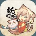 妖怪幻想乡游戏官方网站下载正式版 v1.0