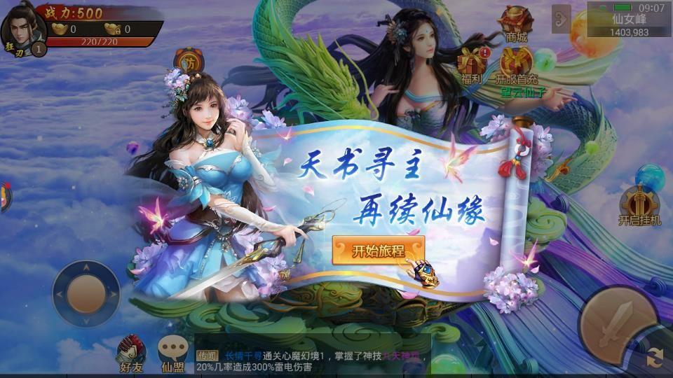 万妖传说手游官网下载最新版图5:
