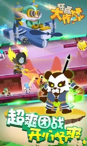 狂点大作战手机游戏最新正版下载图3: