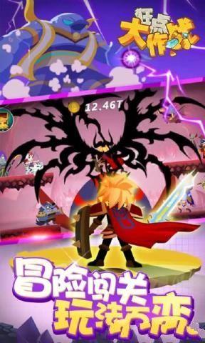 狂点大作战手机游戏最新正版下载图1: