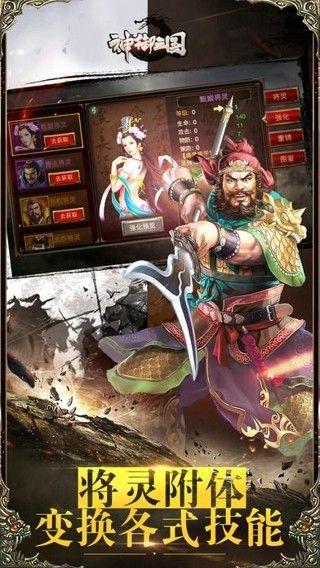 匹夫三国官方网站下载正式版游戏图4: